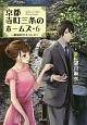 京都寺町三条のホームズ~新緑のサスペンス~ (6)