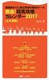 熱血!競馬攻略カレンダー 2017 上半期編 開催替わりに読む馬券の絶対ルール