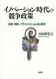 イノベーション時代の競争政策 研究・特許・プラットフォームの法と経済