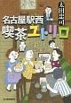 名古屋駅西 喫茶ユトリロ