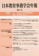 日本教育事務学会年報 特集:「チーム学校」と学校事務職員の役割・専門性を考える (3)