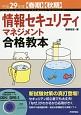情報セキュリティマネジメント 合格教本 平成29年【春期】【秋期】