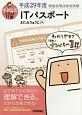 キタミ式イラストIT塾 ITパスポート 平成29年