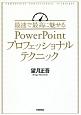 最速で最高に魅せるPowerPointプロフェッショナルテクニック