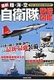 最新 陸・海・空 自衛隊装備図鑑 日本の領土・領海・領空はこの最新・最強装備で守る!