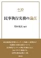 民事執行実務の論点 裁判実務シリーズ10