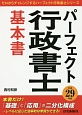 パーフェクト 行政書士 基本書 ゼロからチャレンジするパーフェクト行政書士シリーズ 平成29年