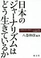 日本のジャーナリズムはどう生きているか 「石橋湛山記念 早稲田ジャーナリズム大賞」記念講座