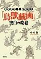 美術鑑定士・安斎洋人 「鳥獣戯画」空白の絵巻