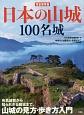 日本の山城100名城<完全保存版>