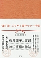 """""""識子流""""ごりやく参拝マナー手帖"""