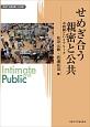 せめぎ合う親密と公共 変容する親密圏/公共圏 中間圏というアリーナ