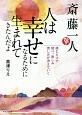 斎藤一人 人は幸せになるために生まれてきたんだよ CD付 読むだけで怒り、悲しみ、苦しみが消えていく