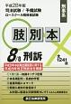 司法試験/予備試験/ロースクール既修者試験 肢別本 刑事系刑訴 平成28年 (8)