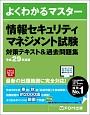 情報セキュリティマネジメント試験 対策テキスト&過去問題集 平成29年 よくわかるマスター