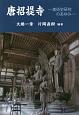 唐招提寺-美術史研究のあゆみ-