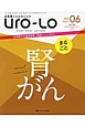 泌尿器Care&Cure Uro-Lo 21-6 みえる・わかる・ふかくなる