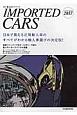 輸入車ガイドブック 2017