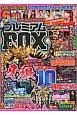 パチスロ実戦術DVD プレミアムBOX (8)