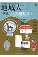 地域人 特集:検証「ふるさと創生1億円」 地域情報満載!地域創生のための総合情報(16)