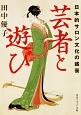 芸者と遊び 日本的サロン文化の盛衰