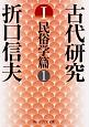 古代研究 民俗学篇1<改版> (1)