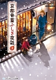 京都骨董ふしぎ夜話 (3)