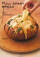 PULL APART BREAD プル アパート ブレッド 新しいおとなのちぎりパン