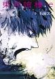 東京喰種-トーキョーグール-:re (9)