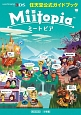 Miitopia 任天堂公式ガイドブック