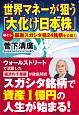 世界マネーが狙う「大化け日本株」 袋とじ 厳選スガシタ株24銘柄を公開!