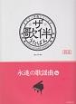 ザ・歌伴-うたばん- 永遠の歌謡曲編 昭和41~63年 ピアノ伴奏シリーズ 特選