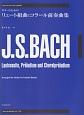 バッハ/ギターのための リュート組曲とコラール前奏曲集