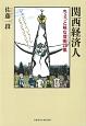 関西経済人 ちょっと味な昔噺28集