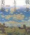 戦争と美術<改訂版> 1937-1945