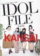 IDOL FILE KANSAI ローカルアイドルマガジン(1)