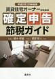 賃貸住宅オーナーのための確定申告節税ガイド 平成29年3月申告用