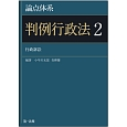 論点体系 判例行政法2