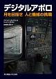デジタルアポロ 月を目指せ 人と機械の挑戦
