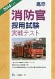高卒 消防官 採用試験 実戦テスト 2018