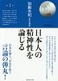日本人の精神性を論じる 加瀬英明著作選集2