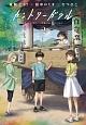 カントリーガアル「トライアンソロジー~三面鏡の国のアリス~」より (2)