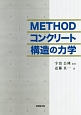 METHOD コンクリート構造の力学