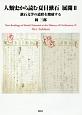 人類史から読む夏目漱石 展開 漱石文学の道程を踏破する (2)