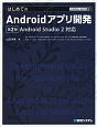 はじめてのAndroidアプリ開発<第2版> Android Studio2対応 TECHNICAL MASTER87