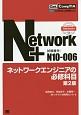 Network+ネットワークエンジニアの必修科目<第2版>