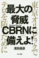 最大の脅威CBRNに備えよ! 東京オリンピックでテロを防ぐために