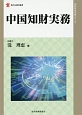 中国知財実務 知的財産実務シリーズ