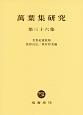 萬葉集研究 (36)