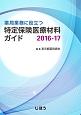 薬局業務に役立つ 特定保険医療材料ガイド 2016-17